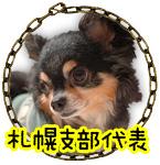 札幌支部代表