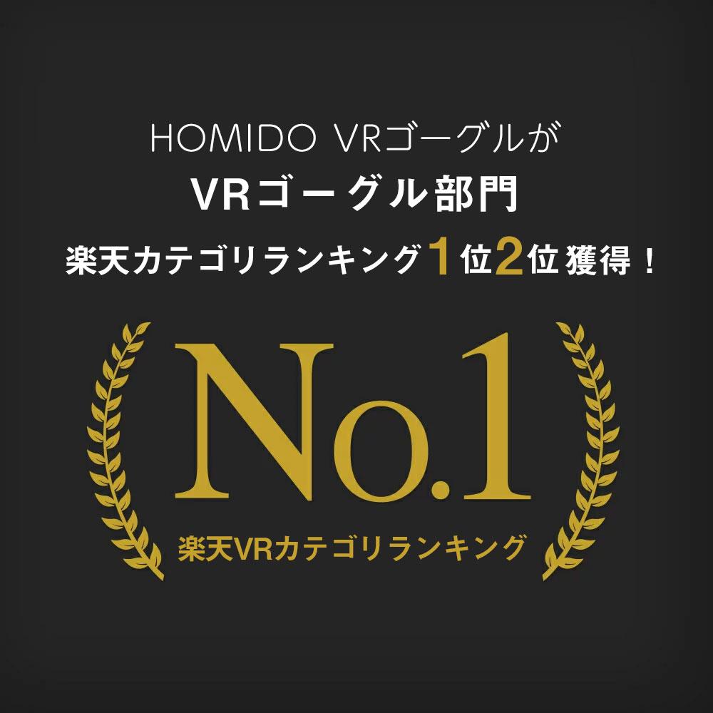 楽天VRカテゴリランキング1位