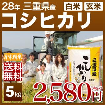 三重県 コシヒカリ