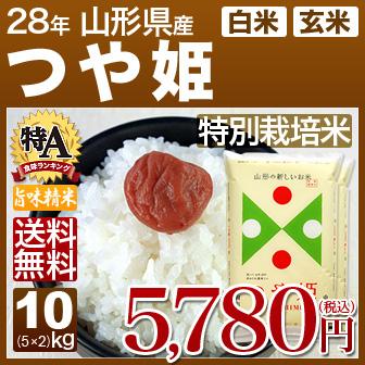 山形県つや姫(特別栽培米)