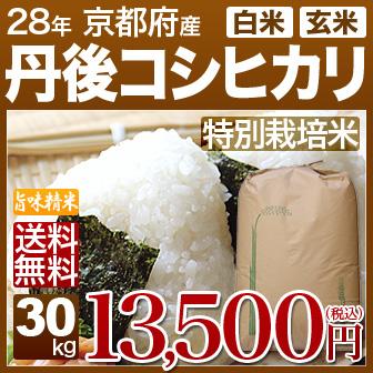 丹後コシヒカリ(特別栽培米)