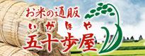 お米の通販五十歩屋(いがほや)