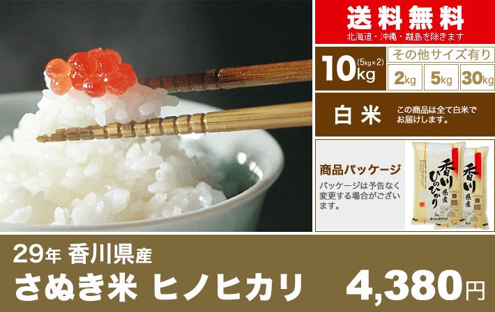 29年 香川県 ヒノヒカリ 10kg(5kg×2袋)