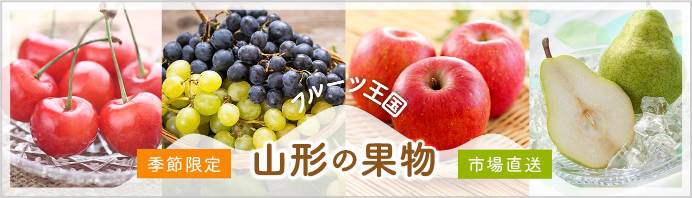 山形の果物