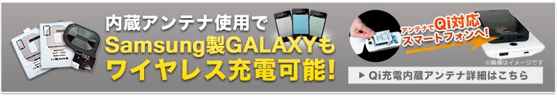 Samsung製galaxyもワイヤレス充電可能!