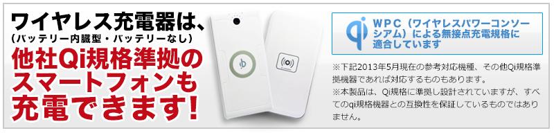 ワイヤレス充電器は他社Qi規格準拠のスマートフォンも充電できます