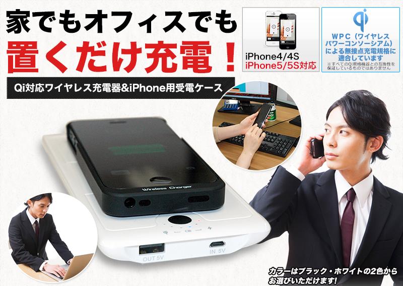 アイフォン(iPhone)用のQi規格対応ワイヤレス充電器と受電ケース