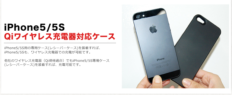 �����ե���5(iPhone5)��Qi���ʥ磻��쥹���Ŵ��б�������