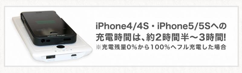 アイフォン(iPhone)への充電時間は約2時間半から3時間