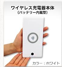 Qi規格対応ワイヤレス充電器本体