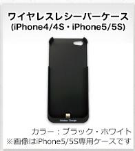 アイフォン(iPhone)用ワイヤレス充電レシーバーケース