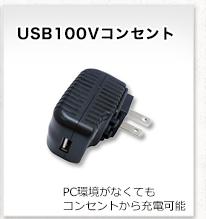 USB出力端子付きACアダプタ