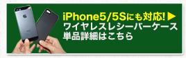 アイフォン5(iPhone5)にも対応するQi規格対応の受電ケース