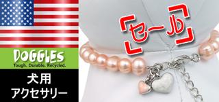 淡いピンクの犬用ネックレス 20-28cm【クリアランスセール】