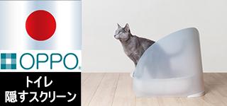 OPPO ToiletScreen トイレスクリーン