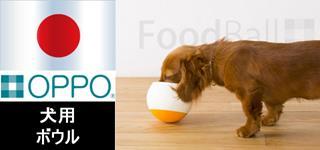 OPPO FoodBall Mini フードボール ミニ 3色