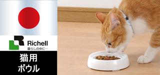 猫用食べやすい食器 S