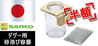 三晃商会 デグー 砂浴び ボトル 木製ホルダー付き【半額クリアランスセール】