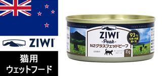 ジウィピーク キャット缶 NZグラスフェッドビーフ 85g