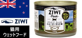 ジウィピーク キャット缶 NZグラスフェッドビーフ 185g