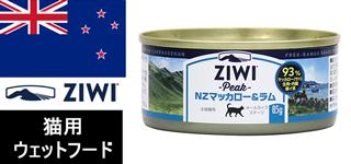 ジウィピーク キャット缶 NZマッカロー&ラム 85g