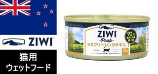 ジウィピーク キャット缶 NZフリーレンジチキン 85g