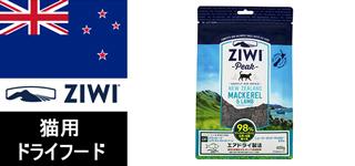ジウィピーク エアドライ・キャットフード NZマッカロー&ラム 400g