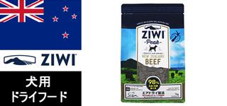 ジウィピークエアドライ・ドッグフードニュージーランドグラスフェッド・ビーフ 1kg
