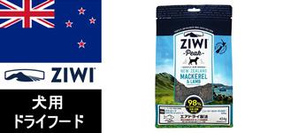 ジウィピーク エアドライ・ドッグフード NZマッカロー&ラム 454g
