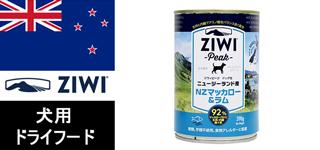 ジウィピーク ドッグ缶 NZマッカロー&ラム 390g