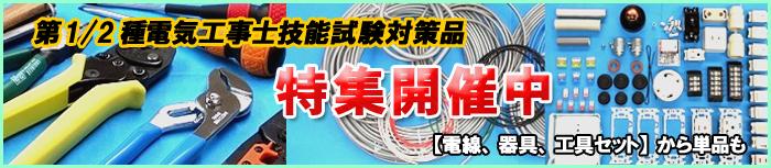 電気工事士 技能試験対策品