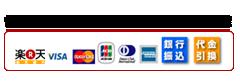 各種カード・銀行振込・代引き対応可能