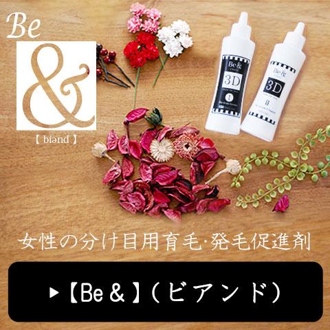 育毛・発毛促進剤B&