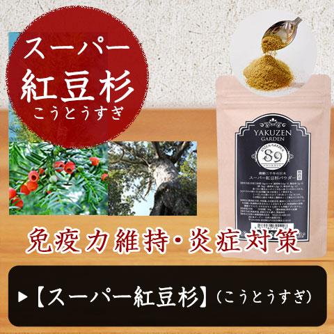 紅豆杉パウダー