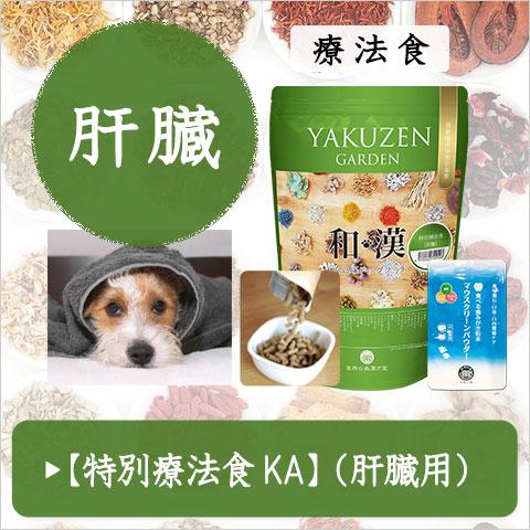みらいのドッグフード 特別療法食KA(肝臓用)