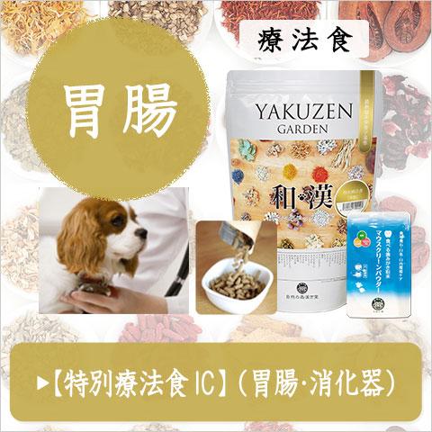 みらいのドッグフード 特別療法食IC(胃腸用)