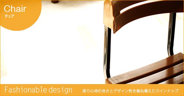 チェアー(イス・椅子) イメージ画像
