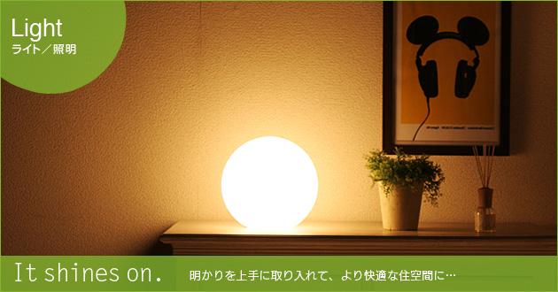 ライト・照明 イメージ画像