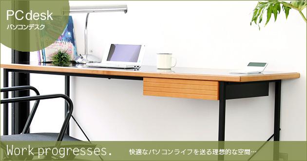 パソコンデスク イメージ画像
