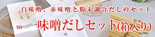 味噌だしセット(箱入り)