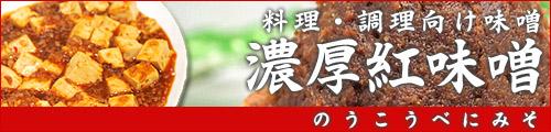 濃厚紅味噌