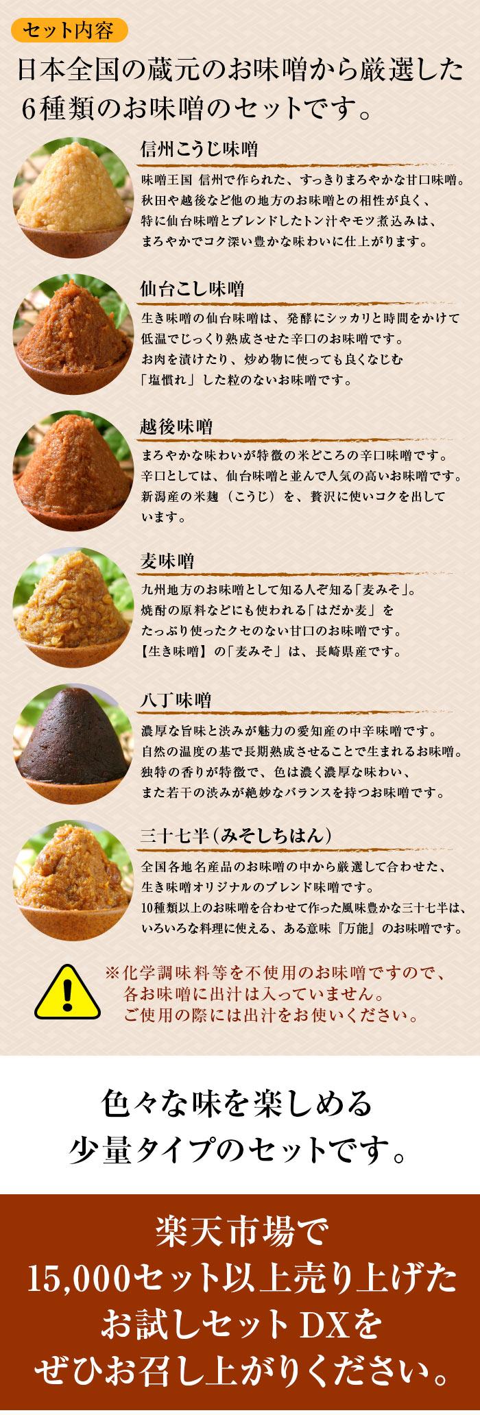 米みそ、豆みそなど6種類