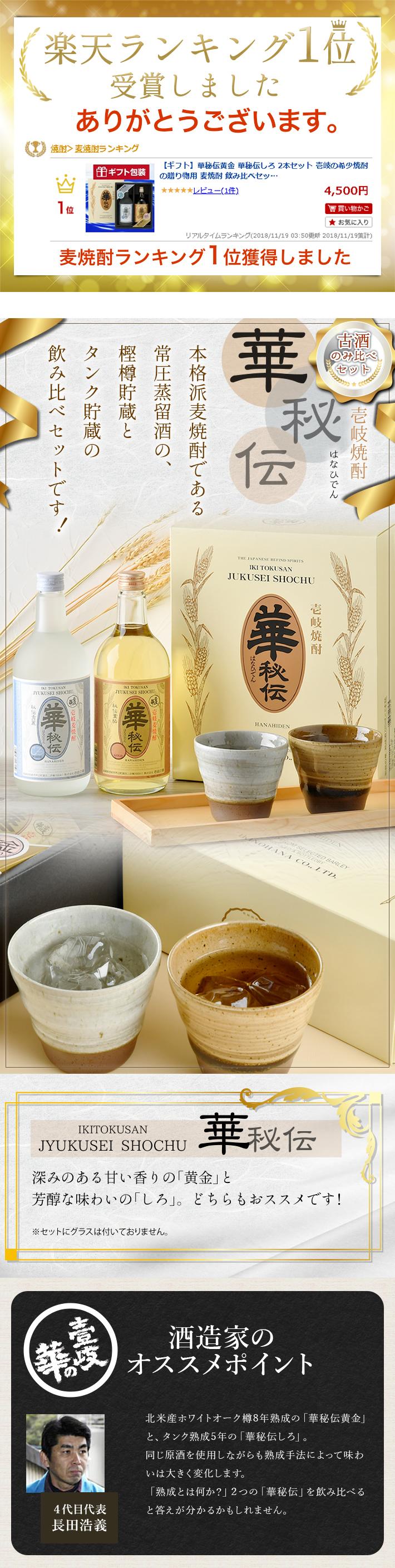 壱岐焼酎 華秘伝 古酒のみ比べ 常圧蒸留酒 樫樽貯蔵とタンク貯蔵の飲み比べセットです