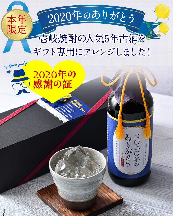 2020年ありがとう!壱岐焼酎人気5年古酒をギフト専用にアレンジしました!
