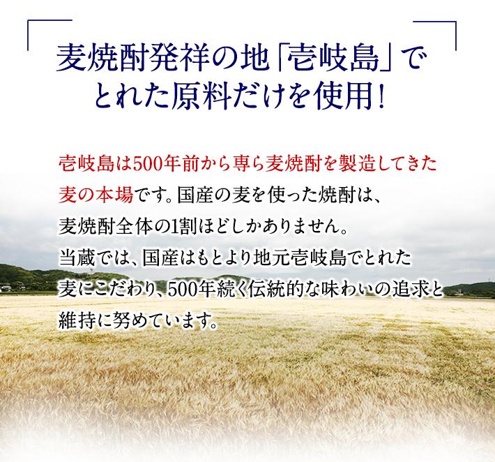 麦焼酎発症の地「壱岐島」でとれた原料だけを使用!