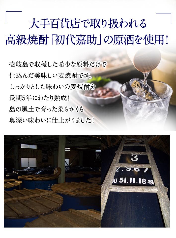 高級焼酎「初代喜助」の原酒を使用!