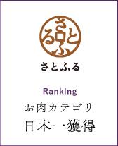 日本一獲得
