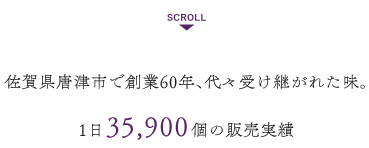 佐賀県唐津市で創業60年、代々受け継がれた味。1日35,900個の販売実績