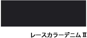 Lace Color Denim II レースカラーデニムII