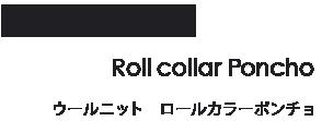 Wool Knit Roll collar Poncho ウールニット ロールカラーポンチョ